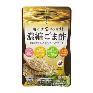 新日本製薬 朝イチスッキリ!濃縮ごま酢  国産 濃縮ごま酢 アミノ酸 ミネラル タンパク質 カルシウム 鉄分 黒大豆玄米もろみ 植物発酵エキス オルニチン コエンザイムQ10 ビタミンE