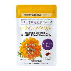 新日本製薬 ルテインアイベリー[アイケアサプリメント] 機能性表示食品 ルテイン ゼアキサンチン ブルーライト 健康サプリ