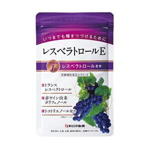 新日本製薬レスベラトロールE健康サプリメントレスベラトロールビニフィリンポリフェノールビタミンE(トコトリエノール)抗酸化