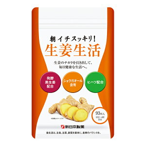 朝イチスッキリ!生姜生活 120mg×93粒 / 新日本製薬 公式通販