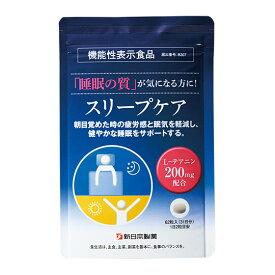 新日本製薬 スリープケア【睡眠ケアサプリメント】 機能性表示食品 アミノ酸(L−テアニン) カミツレ抽出物(カモミール) バコパモニエラ ホップ アキノワスレグサ