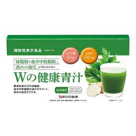Wの健康青汁 / 新日本製薬 公式通販 / 機能性表示食品 届出番号:F315 / GABA エラグ酸 / 青汁 国産 粉末 / 送料無料