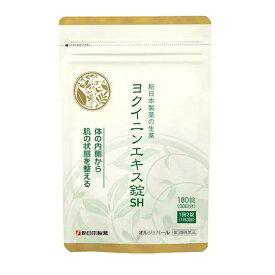 ヨクイニンエキス錠SH 第三類医薬品 生薬製剤 / 新日本製薬 公式通販 / イボと肌荒れに ヨクイニン / 送料無料