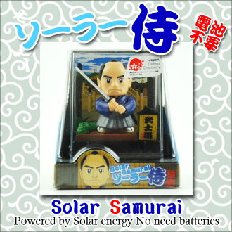 Solar figure Samurai ◆ overseas souvenir dolls Japan JAPAN Kyoto presents ◆