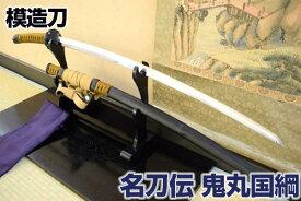 名刀伝 天下五剣 「鬼丸国綱」 太刀 最高級仕様 (刀袋付き)【送料無料】 日本刀 模造刀