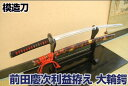 模造刀 前田慶次利益拵え 『大輪鍔 三本杉』 コスプレのグッズとしても人気です。 【送料無料(代引手数料別)】 【楽…