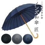 匠和傘雨傘男男性用大きい傘梅雨ギフトプレゼント