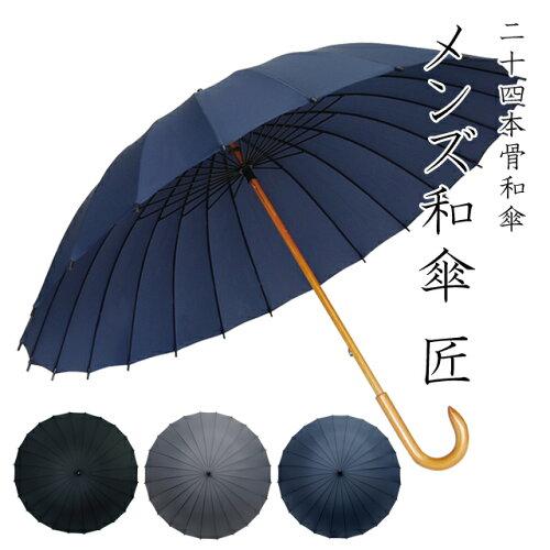 24本骨 メンズ和傘 「匠」 強風や大雨にも強く丈夫です。...
