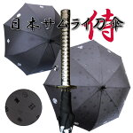 雨傘ジャンプ式傘袋付き黒家紋メンズ戦国武将