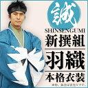 Shin-haori-640
