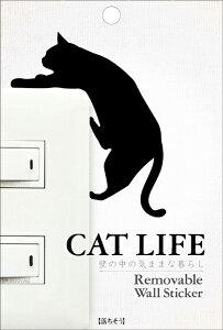 CAT LIFE ウォールステッカー 『落ちそう』 ファブリック素材 【 ゆうパケット送料無料!※宅配便を選択時は送料がかかります。(ご注文後にこちらで追加します。) 】