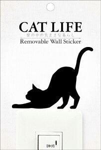 CAT LIFE ウォールステッカー 『伸び』 ファブリック素材 【 ゆうパケット送料無料!※宅配便を選択時は送料がかかります。(ご注文後にこちらで追加します。) 】