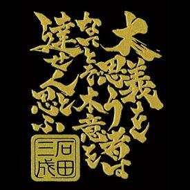 戦国武将言霊シール 太閤秀吉の懐刀 珠玉の言霊 石田三成(ゴールド) 【追跡可能メール便送料無料!】