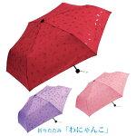 猫ねこネコサクラさくら桜雨傘雨具和傘和風女性用レディス柄が浮き出るおりたたみ撥水加工レディース