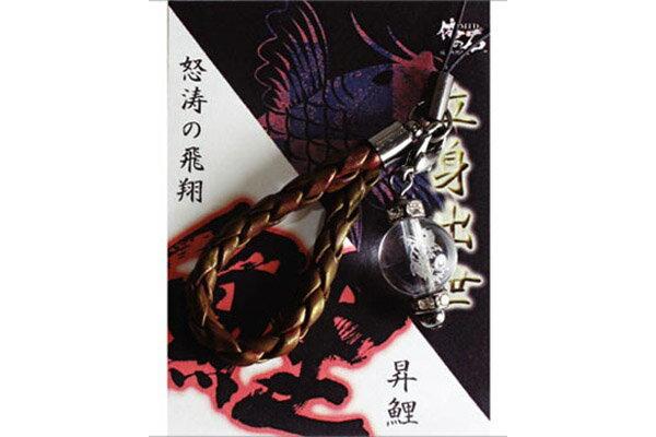 俺の石 MID LABEL 【昇鯉】-怒涛の飛翔- ストラップ 【ゆうパケット送料無料!※宅配便を選択時は送料がかかります。(ご注文後にこちらで追加します。)】