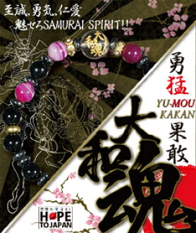 Yamato-damashii-brave bold (by ro SAMURAI SPIRIT) ◆ bracelet stone bracelet bracelet Samurai Warriors toy accessories ◆