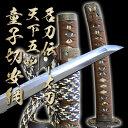 名刀伝 天下五剣 「童子切安綱」太刀 最高級仕様 (刀袋付き) 【送料無料】