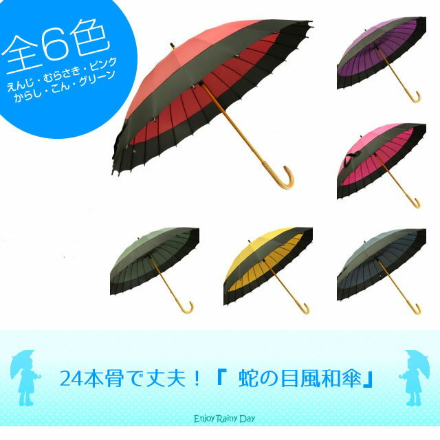 【あす楽対応!】 蛇の目風和傘24本骨 【送料無料(代引手数料別)】