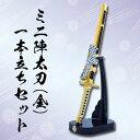 【あす楽対応!】 ミニ陣太刀(金)一本立ちセット省スペースでアクセントのある飾りに最適 【楽ギフ_包装】