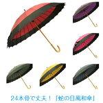 蛇の目雨傘傘プレゼントかわいい大きい濡れにくいレディースメンズ