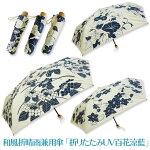 日傘和傘和風女性婦人用レディス浴衣柄着物柄藍色花柄大輪あじさい鉄線クレマチスアサガオ紫外線防止UVカット