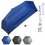 傘晴雨兼用折り畳み傘男性紳士メンズかさ傘雨具大きめ紺黒グレーメンズ