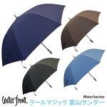 雨傘男男性用丈夫傘梅雨父の日ギフトプレゼント