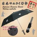 【あす楽対応!】 雨に濡れると戦国武将の家紋28種が浮き出る不思議傘 『日本サムライ刀傘』折り畳みバージョン 【送…