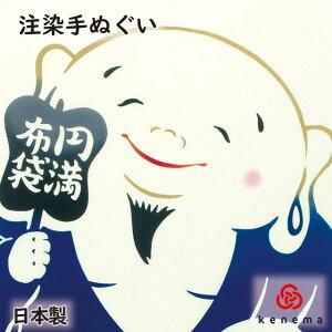 注染手拭い 『円満布袋(えんまんほてい)』 kenema 【注染手ぬぐい 縁起】 【追跡可能メール便送料無料!】【 日本製 手拭い てぬぐい 手ぬぐい タペストリー 壁飾り お正月 めでたい 七福神