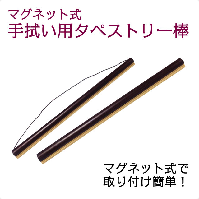 【あす楽対応!】 マグネット式てぬぐいタペストリー棒 kenema 【タペストリー棒】