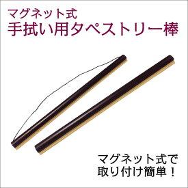 マグネット式てぬぐいタペストリー棒 kenema 【タペストリー棒】