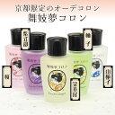 【香水】「舞妓夢コロン」【メール便送料無料 代引不可 】【 レディース キンモクセイ 香水 フレグランス fragrance …