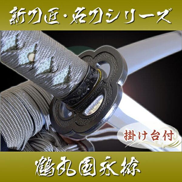 新刀匠シリーズ「鶴丸国永拵」 二本掛け台付 模造刀