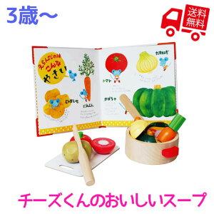 あす楽対応!【RP】えほんトイっしょ チーズくんのおいしいスープ [ エド・インター 知育玩具 知育グッズ 教育玩具 3歳 おもちゃ 布えほん 布絵本 布製 動物 柔らかい 布製 出産祝い プレゼ