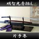 Saikokyu_akechi_kata
