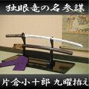 Saikokyu katakura