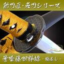 あす楽対応! 模造刀-新刀匠シリーズ「骨喰藤四郎拵 -脇差し-」 ◆模造刀/模擬刀/美術刀/名刀/日本刀◆ 端午の節句 子供の日 コスプレ ast