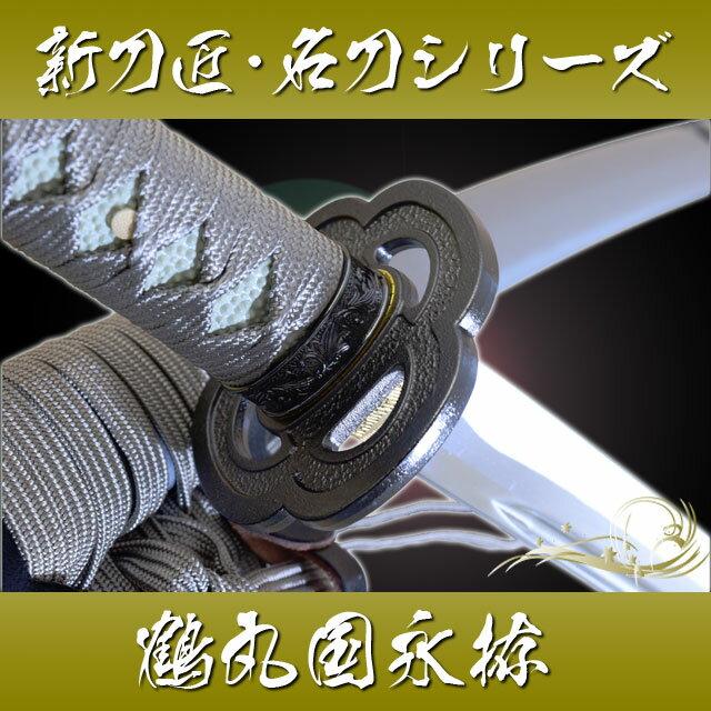 【あす楽対応!】 新刀匠シリーズ「鶴丸国永拵」模造刀 職人が丹念に製造。 ast
