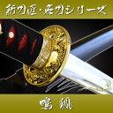 あす楽対応! 模造刀-新刀匠シリーズ「鳴狐」 ◆模造刀/模擬刀/美術刀/名刀/日本刀◆ 端午の節句 子供の日 コスプレ ast