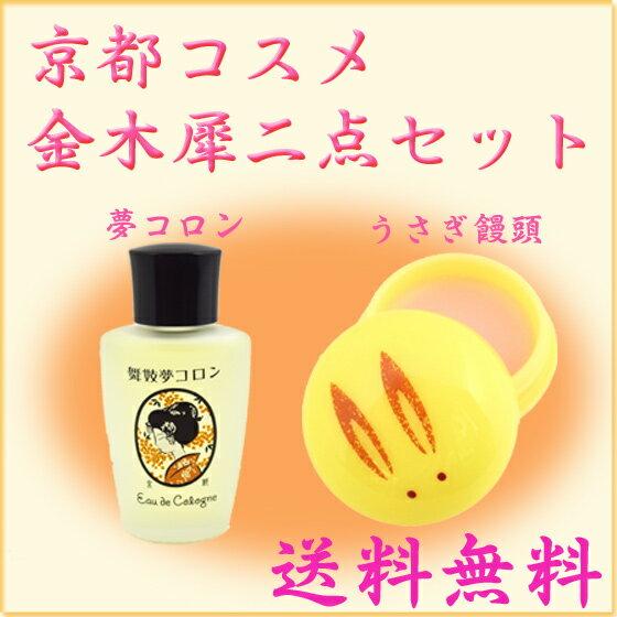 あす楽対応!【香水】京都コスメ 金木犀二点セット【定型外郵便送料無料!※宅配便を選択時は送料がかかります。(ご注文後にこちらで追加します。)】