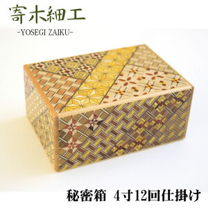 【RP】寄木細工 秘密箱 4寸12回仕掛け 箱根伝統工芸 【宅急便コンパクト送料無料】 [ 木工製品 伝統工芸品 小物入れ 貯金箱 しかけ からくり スライド パズル ひみつ箱 幾何学模様 プレゼント