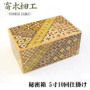 寄木細工 秘密箱 5寸10回仕掛け 箱根伝統工芸 【 木工製品 伝統工芸品 小物入れ 貯金箱 しかけ からくり スライド パズル ひみつ箱 幾何学模様 プレゼント ギフト 】