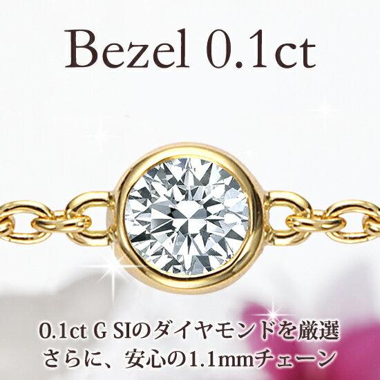 K18 ダイヤモンド ブレスレット Bezel(ベゼル)0.1ct 1.1mm幅のチェーン 一粒ダイヤ ブレスレット レディース 送料無料 女性用 18k 18金 yg ゴールド diamond bracelet ladies gold ダイヤモンドブレスレット