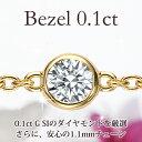 K18 ダイヤモンド ブレスレット Bezel(ベゼル)0.1ct 1.1mm幅のチェーン/ 一粒ダイヤ ブレスレット レディース 送料無料 女性用 18k 18金 yg ゴールド diamond b