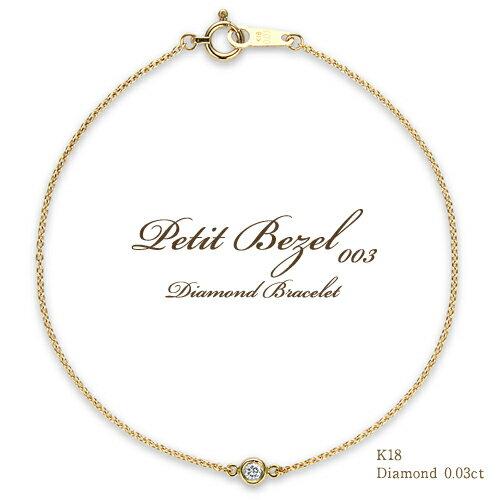 【楽天ランキング1位】18金 一粒 ダイヤモンド ブレスレット Petit Bezel(プティベゼル)00318k K18 yg ゴールド ブレスレット レディース diamond bracelet gold ladies 宝石の国