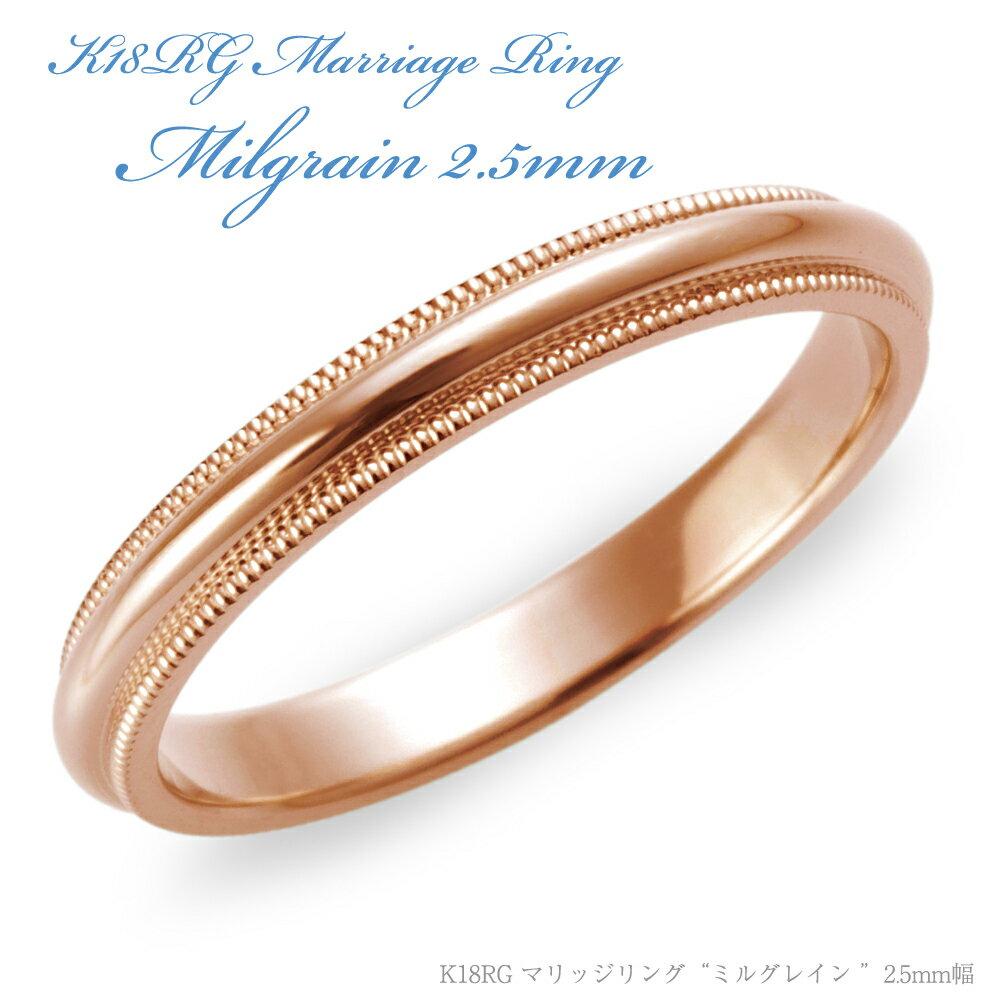 [結婚指輪] K18 RG(ローズゴールド) ミルグレイン・マリッジリング 2.5mm鍛造 ミル打ち 刻印無料 リング 指輪 ring ピンクゴールド