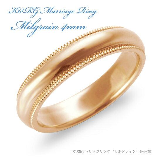 結婚指輪 K18 RG(鍛造ローズゴールド) ミルグレイン・マリッジリング 4mm /ミル打ち・幅広タイプ 刻印無料 リング 指輪 ring【楽ギフ_包装】【楽ギフ_名入れ】