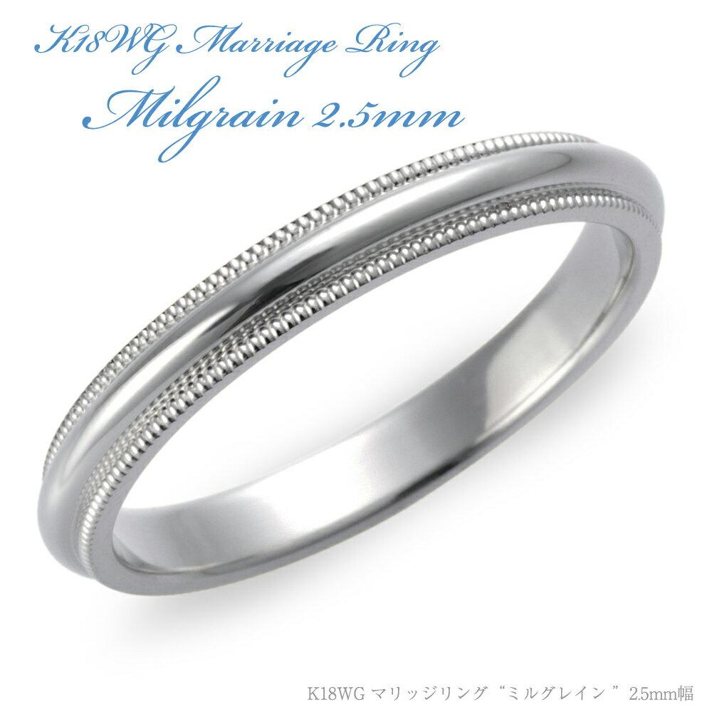 5%OFFクーポン配布中! 5/21 09:59まで - 結婚指輪 K18 WG(ホワイトゴールド) ミルグレイン・マリッジリング 2.5mm鍛造 ミル打ち 刻印無料 リング 指輪 ring