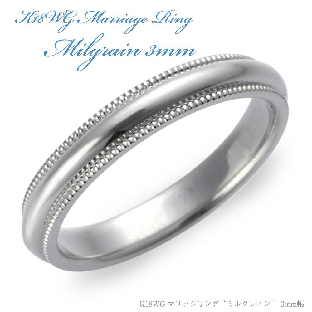 結婚指輪 K18WG(ホワイトゴールド) ミルグレイン・マリッジリング 3mm鍛造 ミル打ち 刻印無料 gold リング 指輪 ring