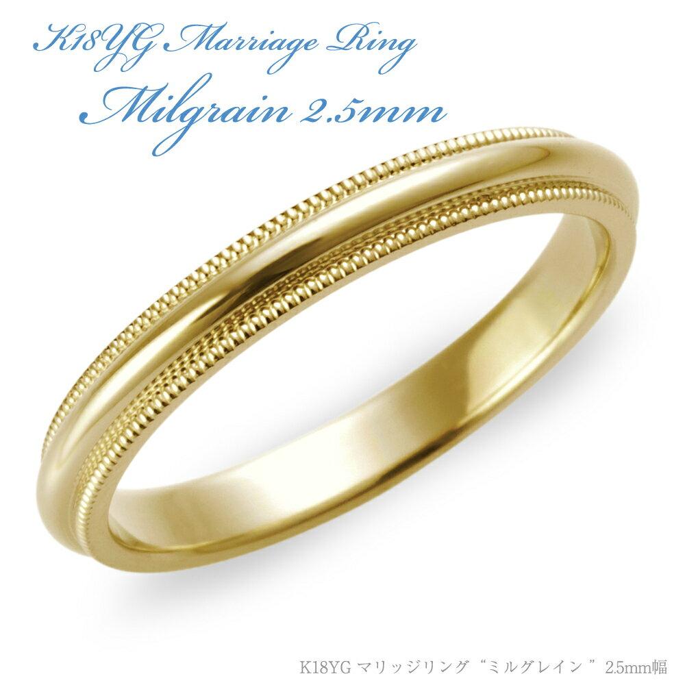 結婚指輪 K18 YG(鍛造イエローゴールド) ミルグレイン 2.5mm /ミル打ち 刻印無料 gold リング 指輪 ring【楽ギフ_包装】【楽ギフ_名入れ】